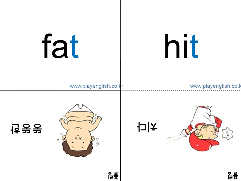 www.playenglish.co.kr fat 뚱뚱한 hit 치다