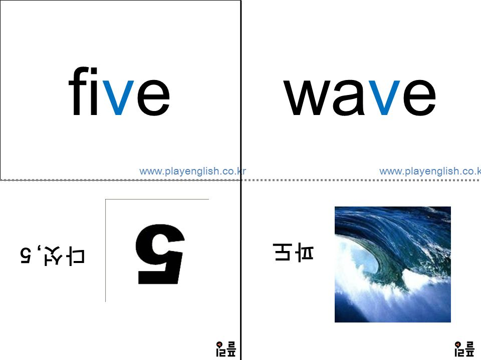 www.playenglish.co.kr five 다섯, 5 wave 파도