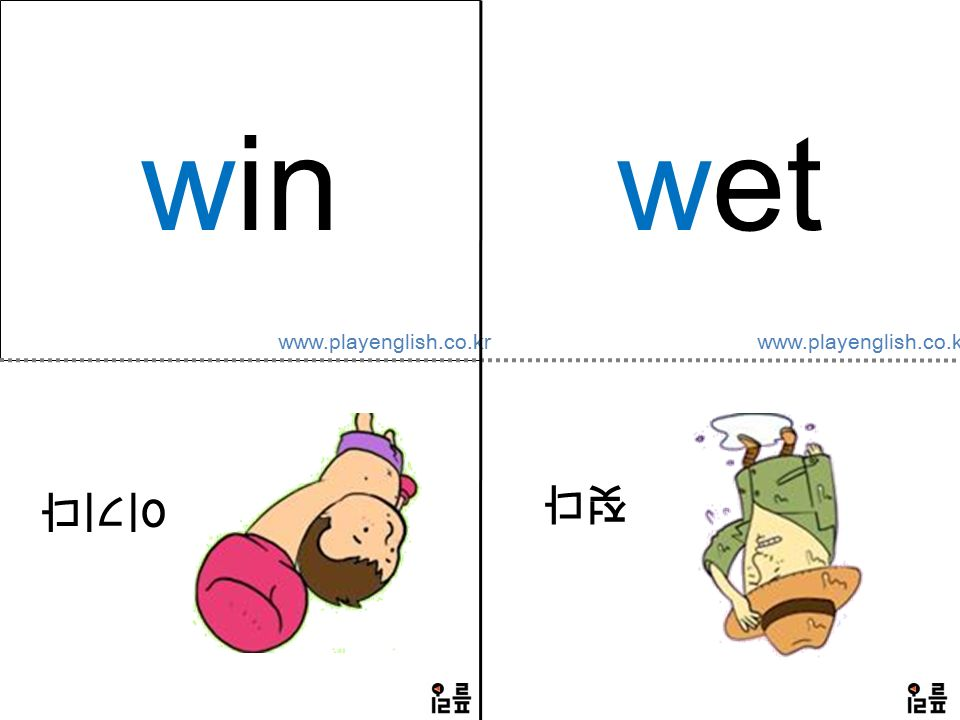 www.playenglish.co.kr win 이기다 wet 젖다
