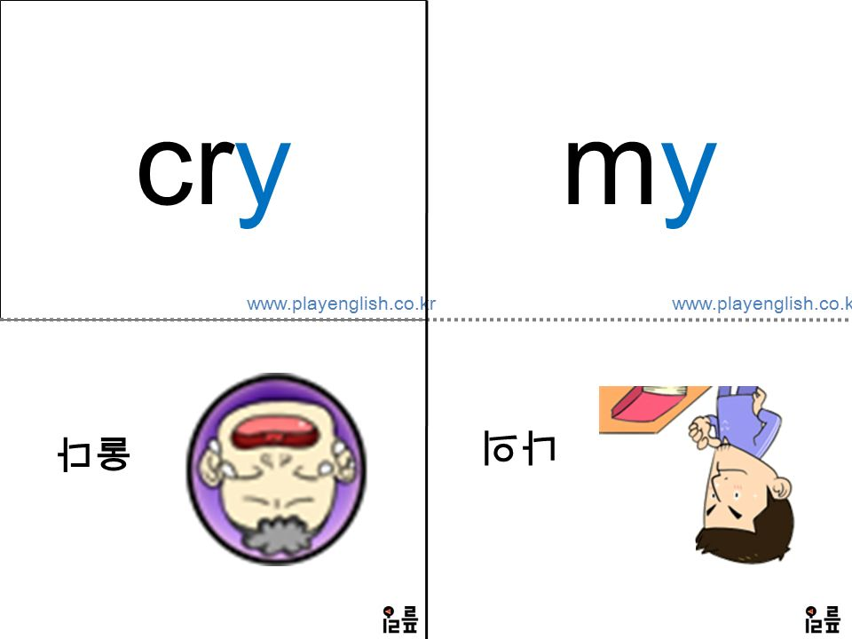 www.playenglish.co.kr cry 울다 mymy 나의