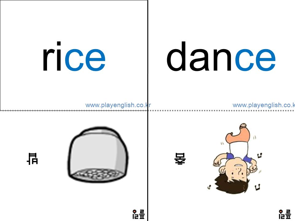 www.playenglish.co.kr rice 밥 dance 춤