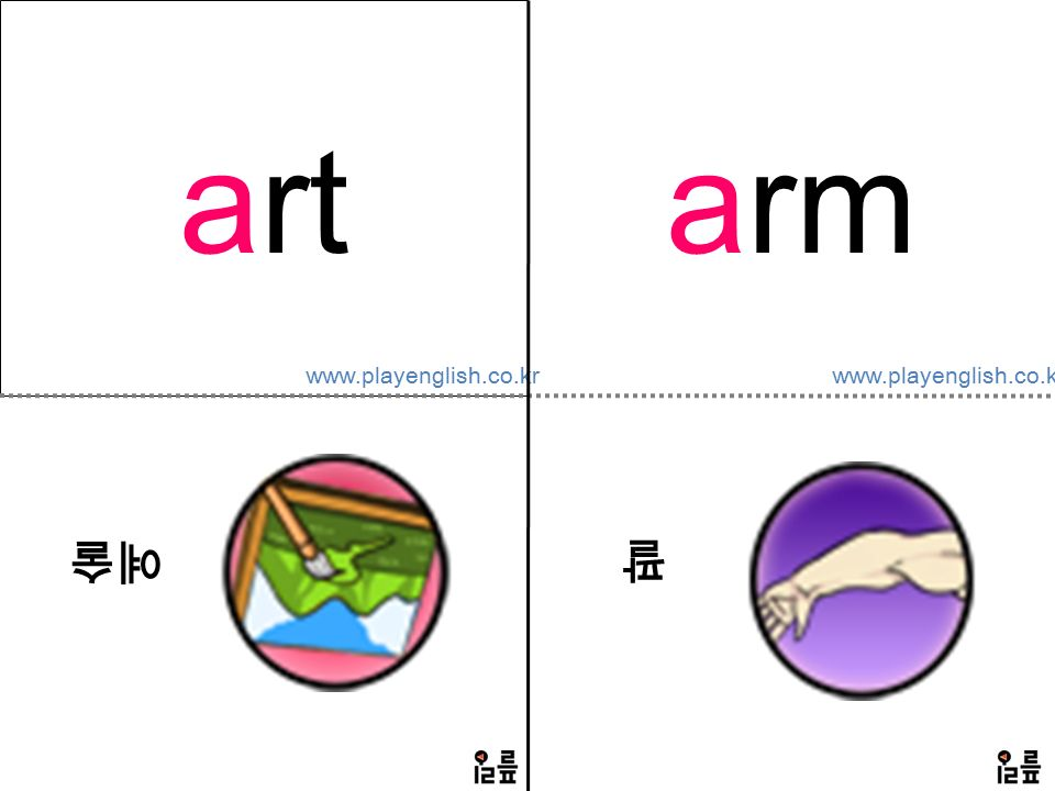 www.playenglish.co.kr art 예술 arm 팔