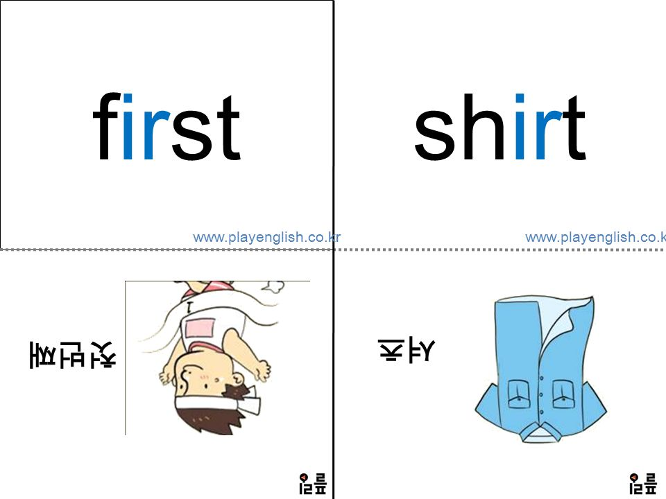 first 첫번째 shirt 셔츠 www.playenglish.co.kr
