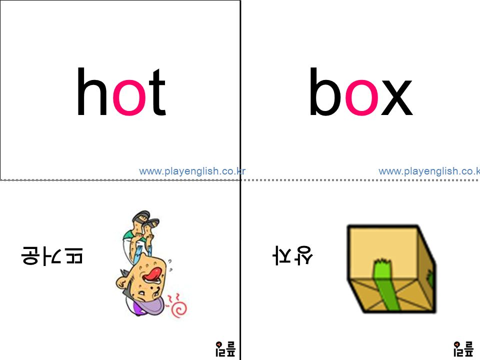 hothot 뜨거운 boxbox 상자 www.playenglish.co.kr