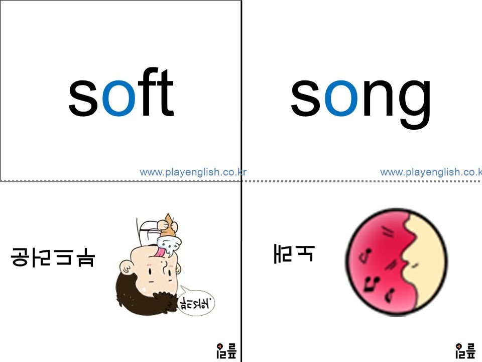 soft 부드러운 song 노래 www.playenglish.co.kr