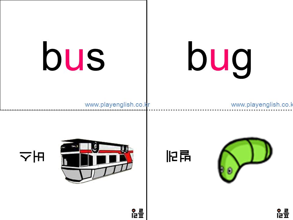 busbus 버스 bugbug 벌레 www.playenglish.co.kr