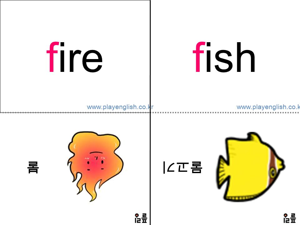 www.playenglish.co.kr fire 불 fish 물고기