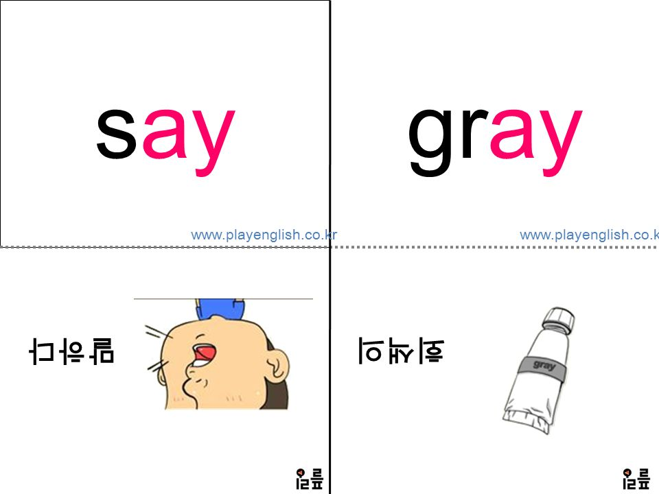 say 말하다 gray 회색의 www.playenglish.co.kr