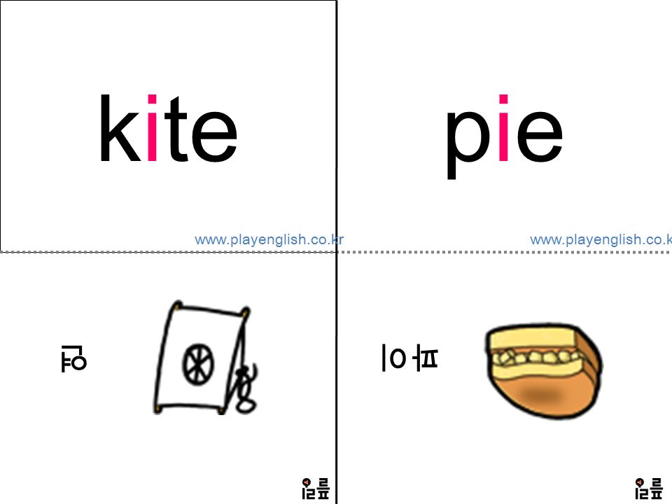 kite 연 piepie 파이 www.playenglish.co.kr
