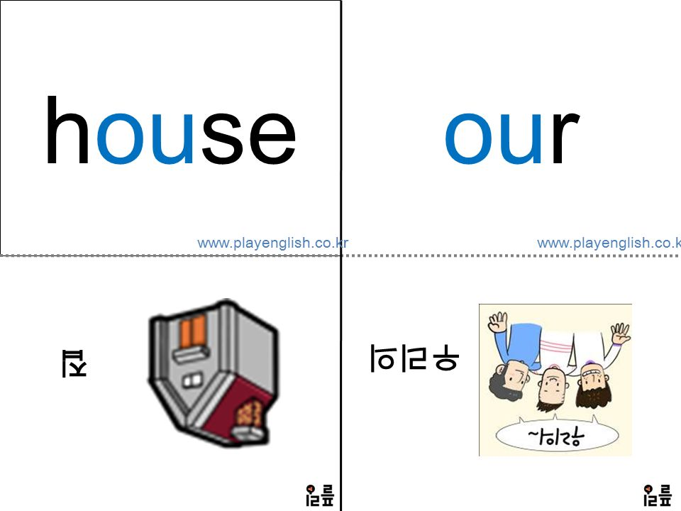 house 집 our 우리의 www.playenglish.co.kr