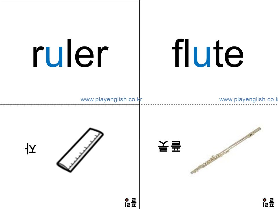 ruler 자 flute 플룻 www.playenglish.co.kr