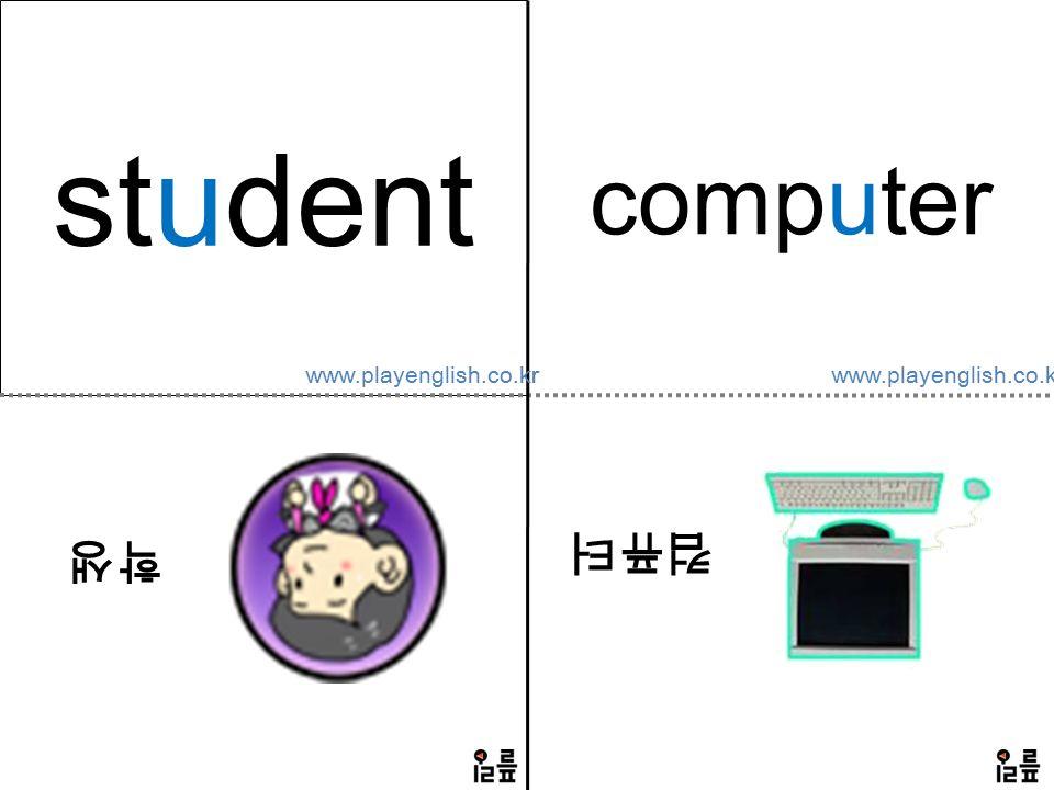 student 학생 computer 컴퓨터 www.playenglish.co.kr