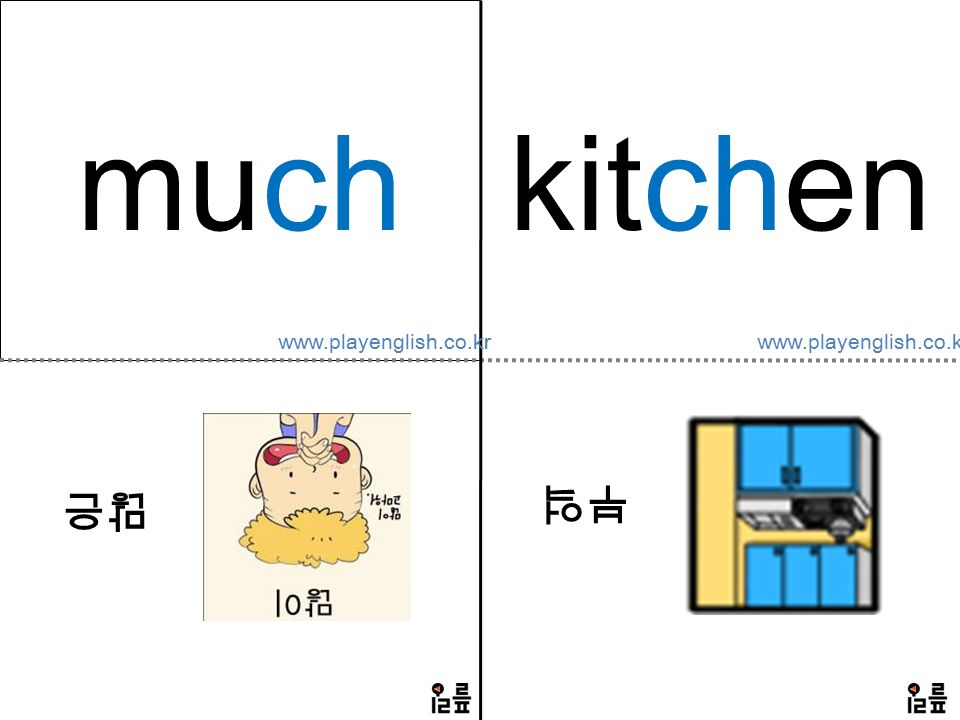 much 많은 kitchen 부엌 www.playenglish.co.kr
