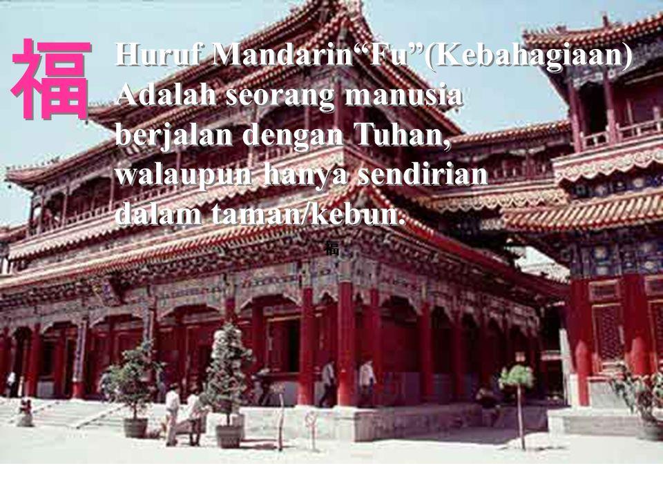 Huruf Mandarin Fu (Kebahagiaan) Adalah seorang manusia berjalan dengan Tuhan, walaupun hanya sendirian dalam taman/kebun.