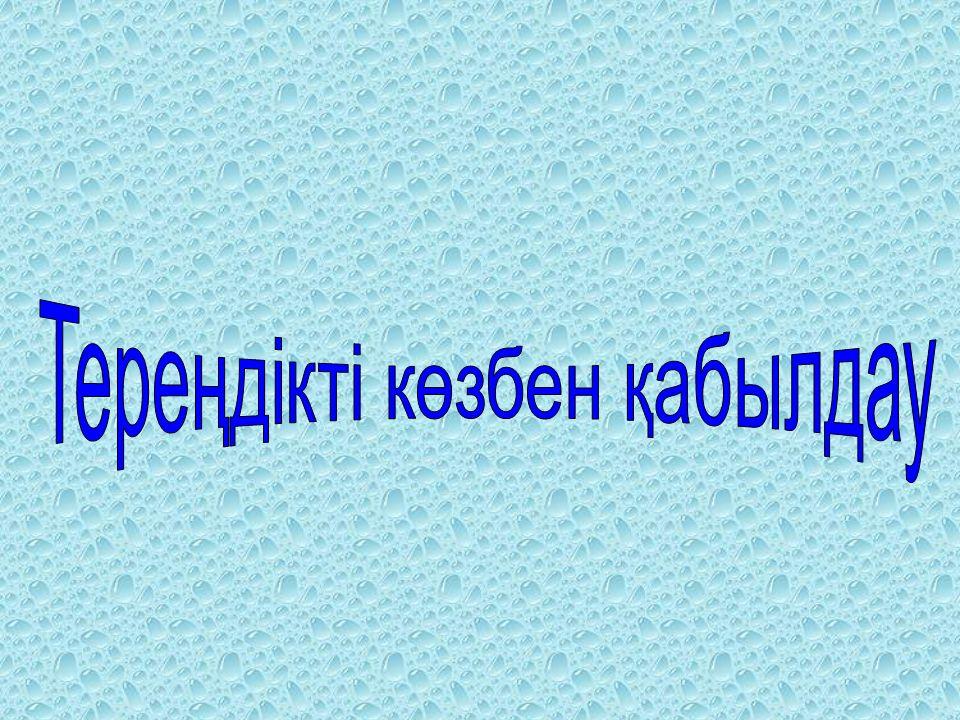 Е.М.Сийпола: Қабылдаудағы нұсқау (установка) Сыналушыларға тахистаскоп арқылы 0,1 сек.
