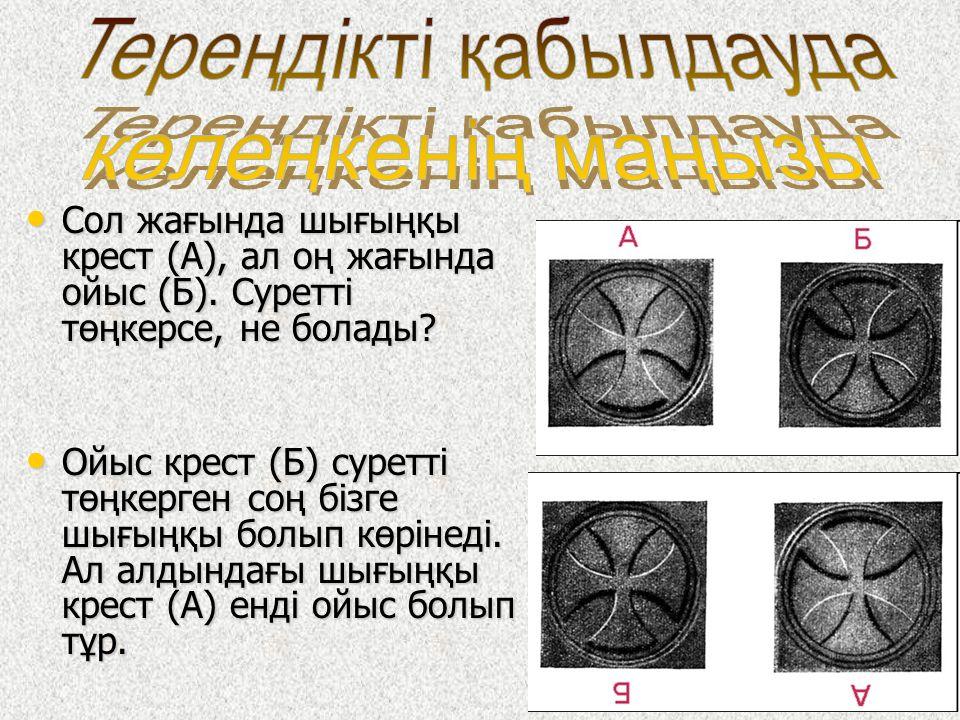 Сол жағында шығыңқы крест (А), ал оң жағында ойыс (Б).