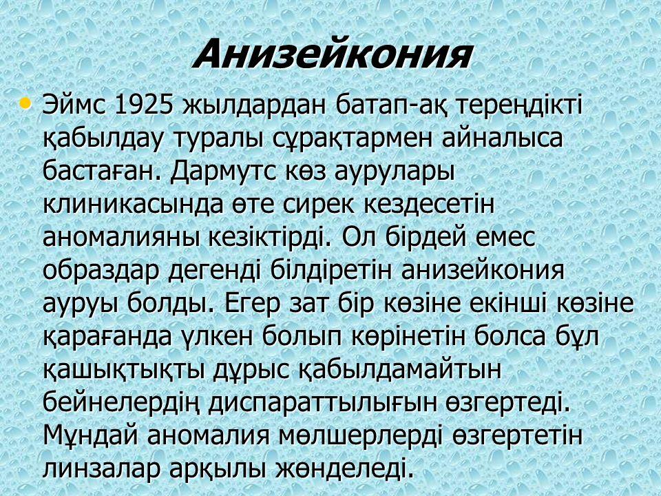 Анизейкония Эймс 1925 жылдардан батап-ақ тереңдікті қабылдау туралы сұрақтармен айналыса бастаған.