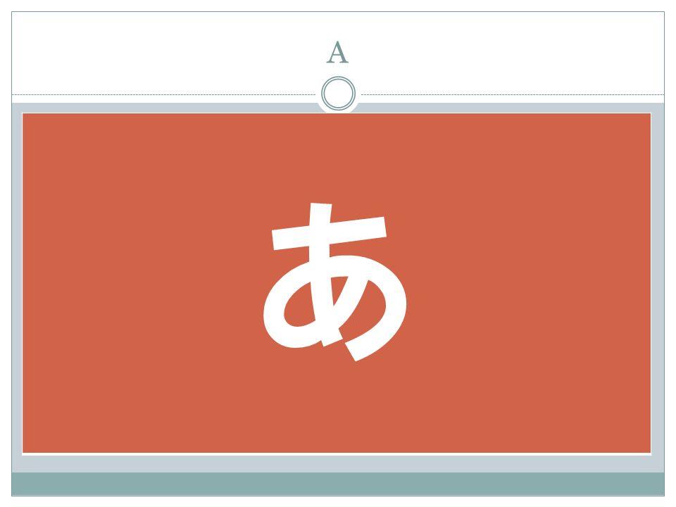 Tulislah dengan huruf HIRAGANA.1. SAKE (arak Jepang) 2.