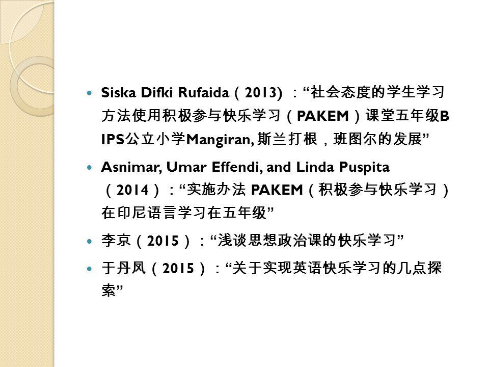 "Siska Difki Rufaida ( 2013) : "" 社会态度的学生学习 方法使用积极参与快乐学习( PAKEM )课堂五年级 B IPS 公立小学 Mangiran, 斯兰打根,班图尔的发展 "" Asnimar, Umar Effendi, and Linda Puspita ( 201"