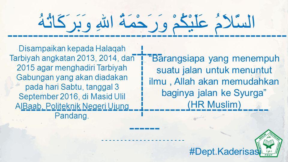 """""""Barangsiapa yang menempuh suatu jalan untuk menuntut ilmu, Allah akan memudahkan baginya jalan ke Syurga"""" (HR Muslim) السَّلاَمُ عَلَيْكُمْ وَرَحْمَة"""