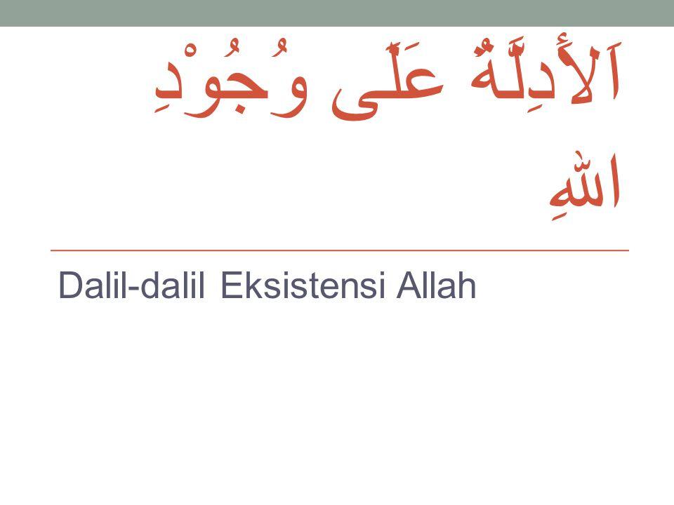 اَلأَدِلَّةُ عَلَى وُجُوْدِ اللهِ Dalil-dalil Eksistensi Allah