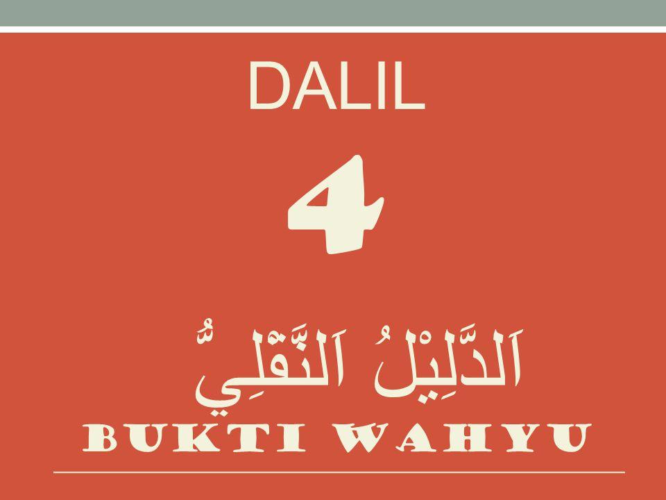 DALIL 4 اَلدَّلِيْلُ اَلنَّقْلِيُّ bukti wahyu