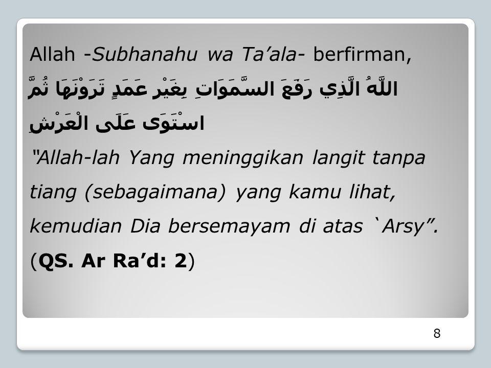 "8 Allah -Subhanahu wa Ta'ala- berfirman, اللَّهُ الَّذِي رَفَعَ السَّمَوَاتِ بِغَيْرِ عَمَدٍ تَرَوْنَهَا ثُمَّ اسْتَوَى عَلَى الْعَرْشِ ""Allah-lah Yan"