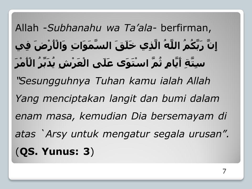 7 Allah -Subhanahu wa Ta'ala- berfirman, إِنَّ رَبَّكُمُ اللَّهُ الَّذِي خَلَقَ السَّمَوَاتِ وَالْأَرْضَ فِي سِتَّةِ أَيَّامٍ ثُمَّ اسْتَوَى عَلَى الْ