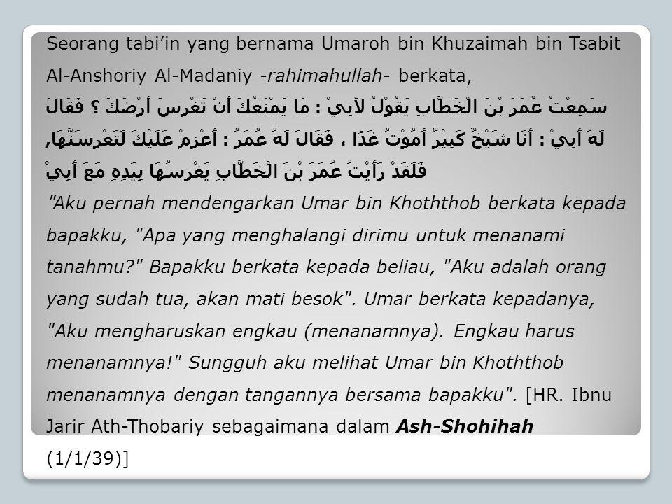 Seorang tabi'in yang bernama Umaroh bin Khuzaimah bin Tsabit Al-Anshoriy Al-Madaniy -rahimahullah- berkata, سَمِعْتُ عُمَرَ بْنَ الْخَطَّابِ يَقُوْلُ