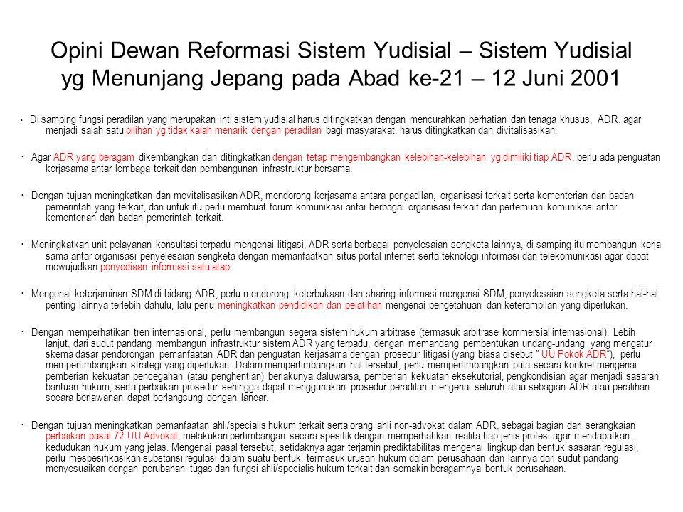 Opini Dewan Reformasi Sistem Yudisial – Sistem Yudisial yg Menunjang Jepang pada Abad ke-21 – 12 Juni 2001 ・ Di samping fungsi peradilan yang merupaka