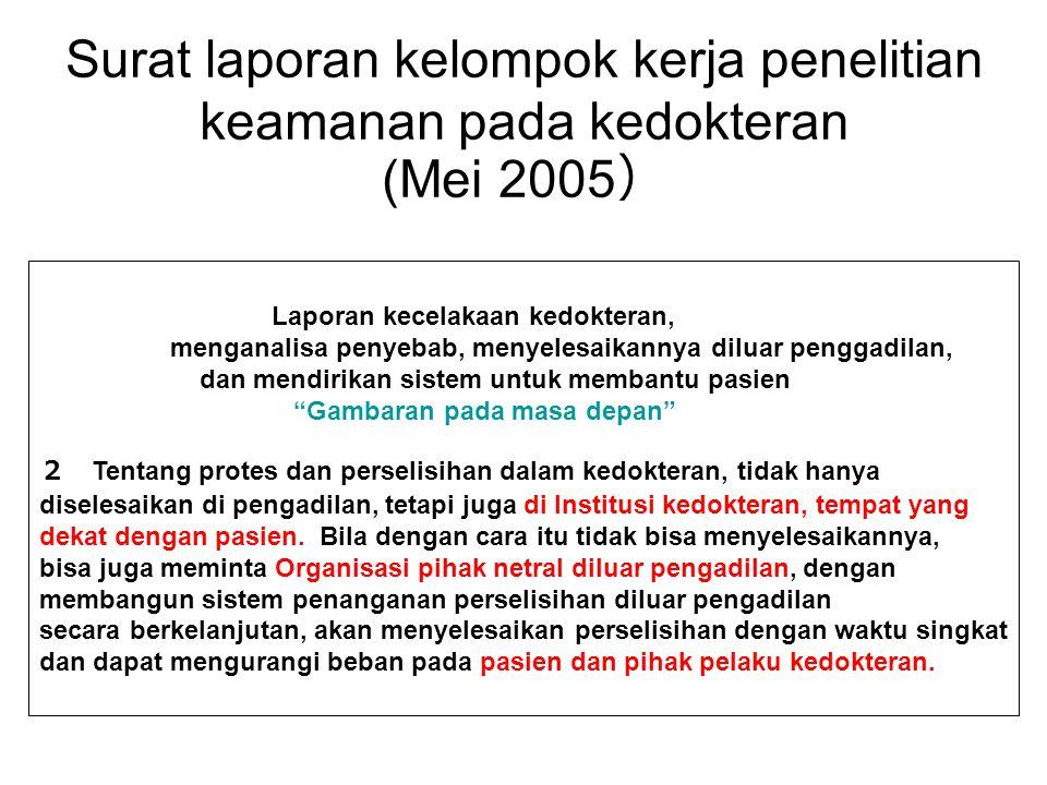 Surat laporan kelompok kerja penelitian keamanan pada kedokteran (Mei 2005 ) Laporan kecelakaan kedokteran, menganalisa penyebab, menyelesaikannya dil