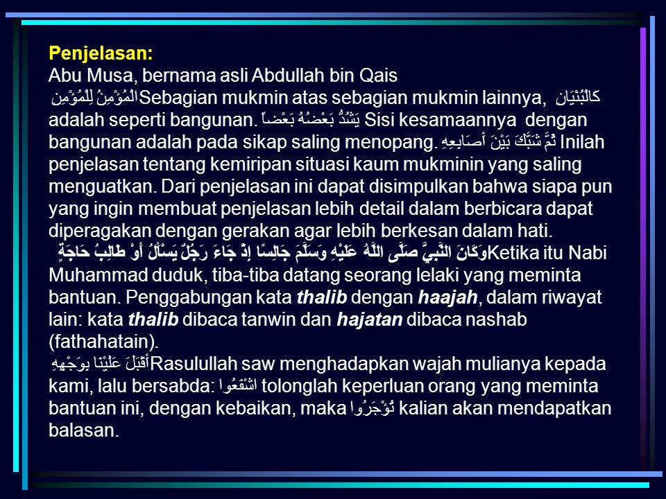 Penjelasan: Abu Musa, bernama asli Abdullah bin Qais الْمُؤْمِنُ لِلْمُؤْمِنِ Sebagian mukmin atas sebagian mukmin lainnya, كَالْبُنْيَانِ adalah seperti bangunan.