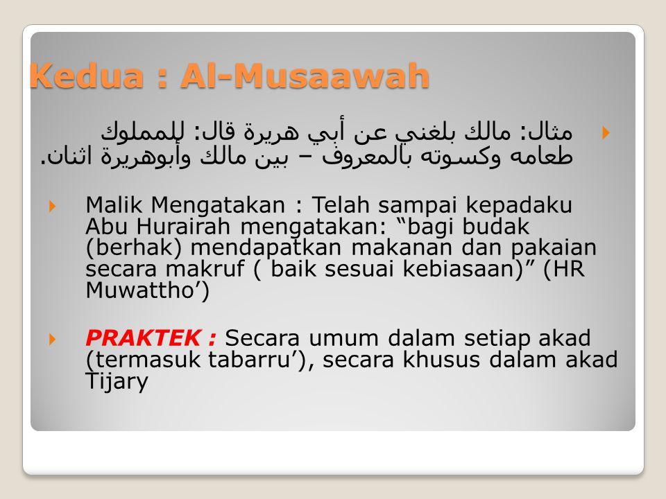 Kedua : Al-Musaawah  مثال : مالك بلغني عن أبي هريرة قال : للمملوك طعامه وكسوته بالمعروف – بين مالك وأبوهريرة اثنان.
