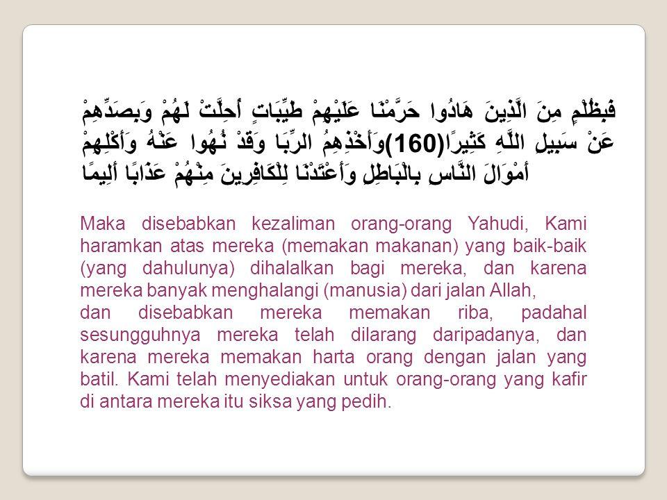 يَاأَيُّهَا الَّذِينَ ءَامَنُوا لَا تَأْكُلُوا الرِّبَا أَضْعَافًا مُضَاعَفَةً وَاتَّقُوا اللَّهَ لَعَلَّكُمْ تُفْلِحُونَ Hai orang-orang yang beriman, janganlah kamu memakan riba dengan berlipat ganda dan bertakwalah kamu kepada Allah supaya kamu mendapat keberuntungan.