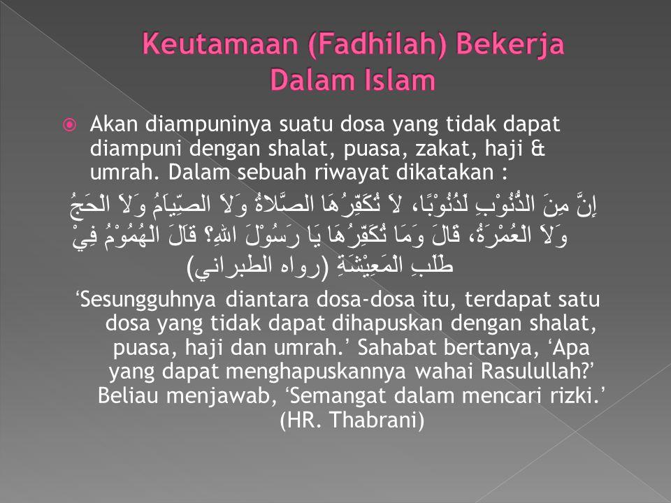  Akan diampuninya suatu dosa yang tidak dapat diampuni dengan shalat, puasa, zakat, haji & umrah. Dalam sebuah riwayat dikatakan : إِنَّ مِنَ الذُّنُ