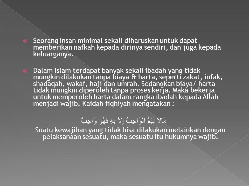  Seorang insan minimal sekali diharuskan untuk dapat memberikan nafkah kepada dirinya sendiri, dan juga kepada keluarganya.  Dalam Islam terdapat ba