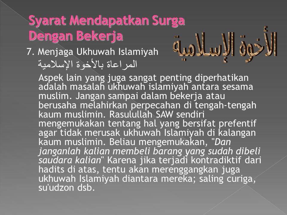 7. Menjaga Ukhuwah Islamiyah المراعاة بالأخوة الإسلامية Aspek lain yang juga sangat penting diperhatikan adalah masalah ukhuwah islamiyah antara sesam