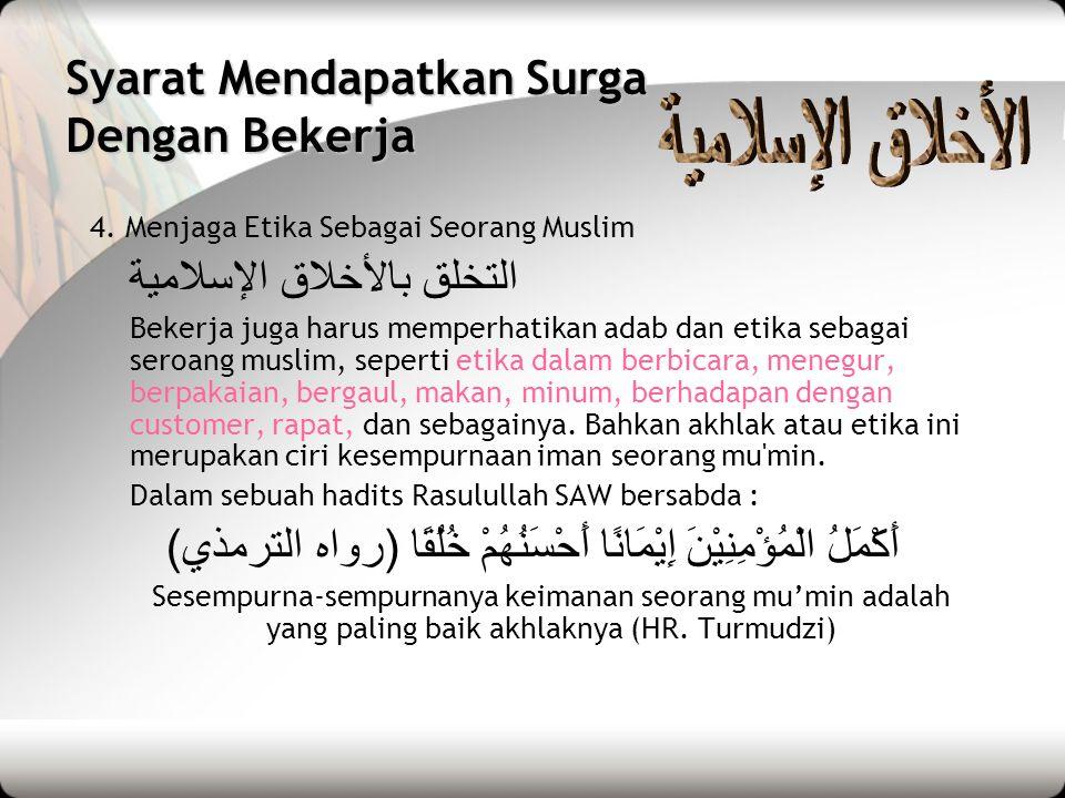 Syarat Mendapatkan Surga Dengan Bekerja 4. Menjaga Etika Sebagai Seorang Muslim التخلق بالأخلاق الإسلامية Bekerja juga harus memperhatikan adab dan et