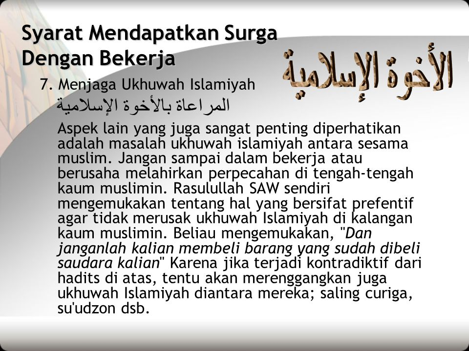 Syarat Mendapatkan Surga Dengan Bekerja 7. Menjaga Ukhuwah Islamiyah المراعاة بالأخوة الإسلامية Aspek lain yang juga sangat penting diperhatikan adala
