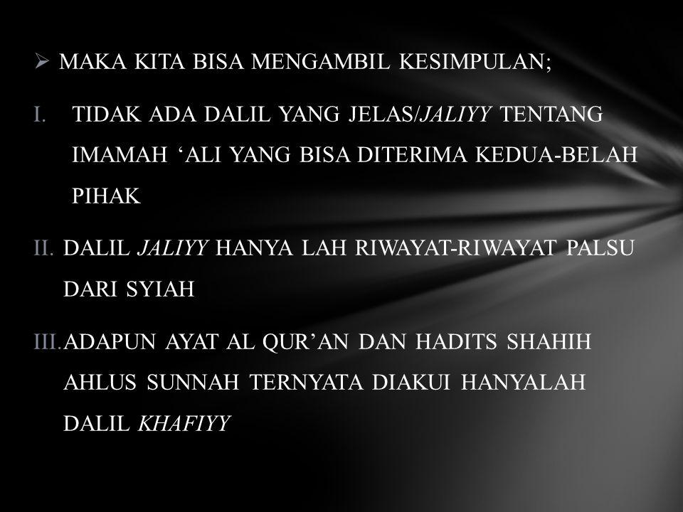  MENURUT ULAMA SYIAH DALIL TERBAGI 2; JALIYY DAN KHAFIYY  CONTOH DALIL JALIYY DALAM HAL IMAMAH ADALAH RIWAYAT ALLAHUMMA A'THI 'ALIYYAN UMUURAL MUSLIMIIN  CONTOH DALIL KHAFIYY ADALAH AYAT AL WILAYAH DALIL MENURUT SYIAH