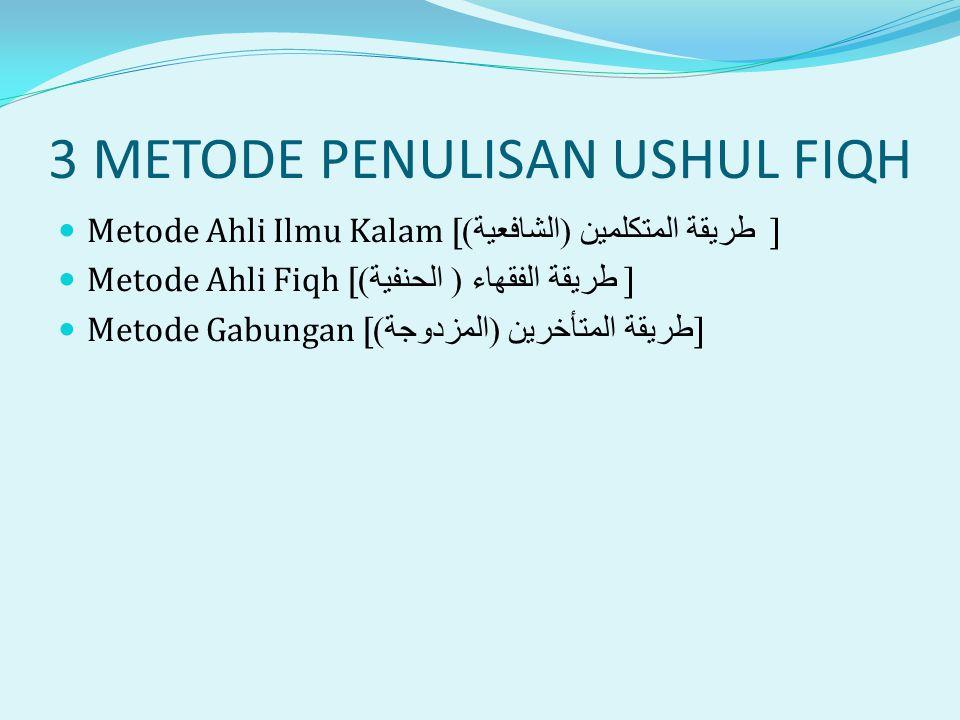 3 METODE PENULISAN USHUL FIQH  Metode Ahli Ilmu Kalam [ طريقة المتكلمين ( الشافعية ) ]  Metode Ahli Fiqh [ طريقة الفقهاء ( الحنفية ) ]  Metode Gabungan [ طريقة المتأخرين ( المزدوجة )]