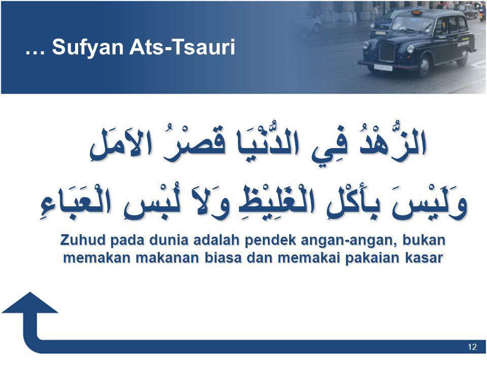 … Sufyan Ats-Tsauri الزُّهْدُ فِي الدُّنْيَا قَصْرُ الاَمَلِ وَلَيْسَ بِأَكْلِ الْغَلِيْظِ وَلاَ لُبْسِ الْعَبَاءِ Zuhud pada dunia adalah pendek anga