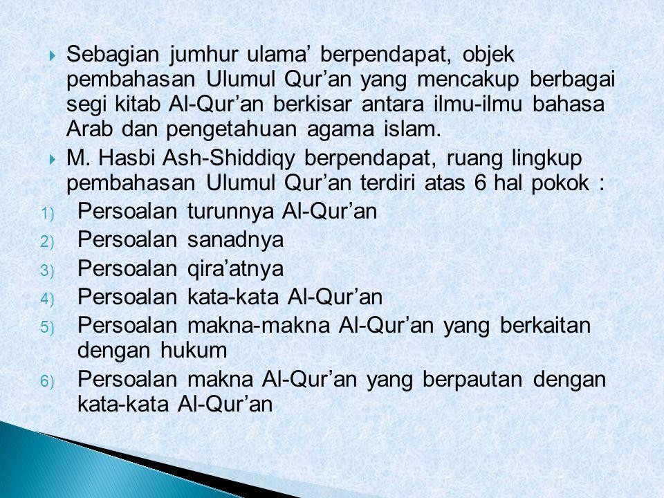  Sebagian jumhur ulama' berpendapat, objek pembahasan Ulumul Qur'an yang mencakup berbagai segi kitab Al-Qur'an berkisar antara ilmu-ilmu bahasa Arab