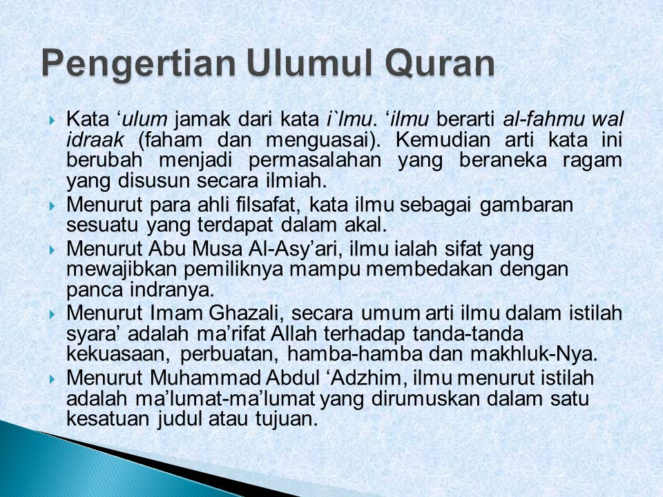  Kata 'ulum jamak dari kata i`lmu. 'ilmu berarti al-fahmu wal idraak (faham dan menguasai). Kemudian arti kata ini berubah menjadi permasalahan yang