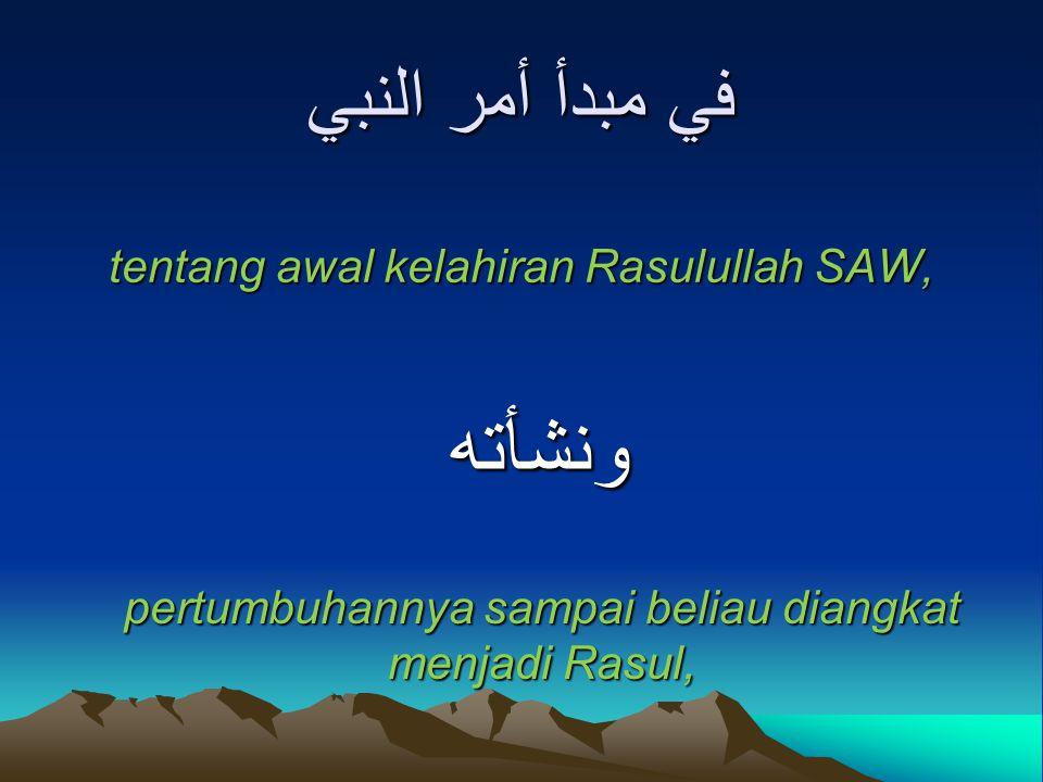في مبدأ أمر النبي tentang awal kelahiran Rasulullah SAW, ونشأته pertumbuhannya sampai beliau diangkat menjadi Rasul,
