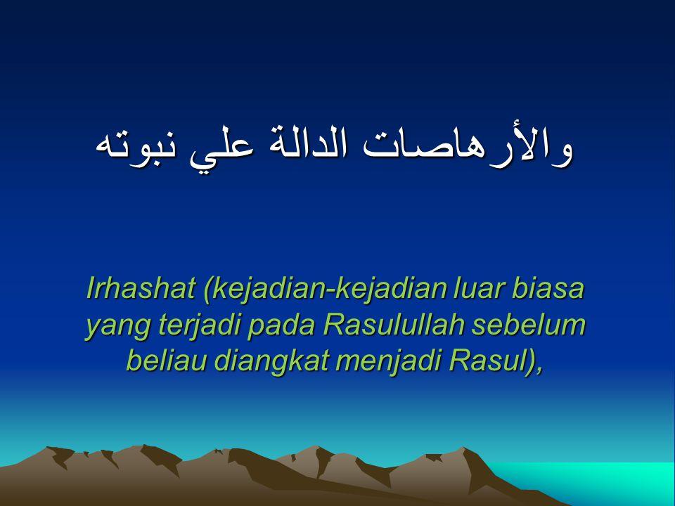 والأرهاصات الدالة علي نبوته Irhashat (kejadian-kejadian luar biasa yang terjadi pada Rasulullah sebelum beliau diangkat menjadi Rasul),