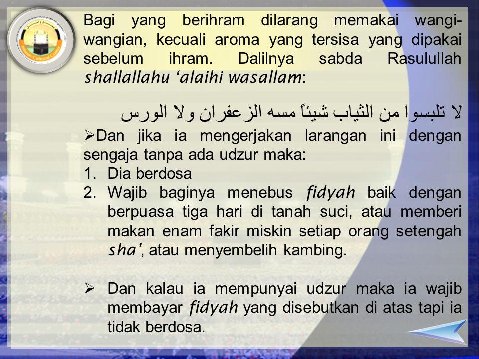  Bagi wanita muhrim tidak diperbolehkan menutup mukanya dan tidak boleh mengenakan sarung tangan. Dalilnya sabda Rasulullah shallallahu 'alaihi wasal