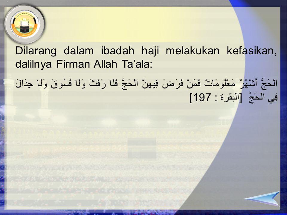 Selama ihram tidak diperbolehkan meminang atau melakukan akad nikah. Dalilnya sabda Rasulullah shallallahu 'alaihi wasallam : لا يَنْكِحُ المحرِمُ، ول