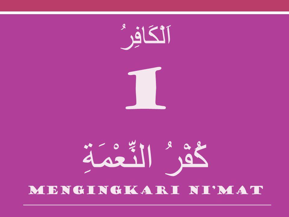 اَلْكَافِرُ 1 كُفْرُ النِّعْمَةِ Mengingkari ni'mat