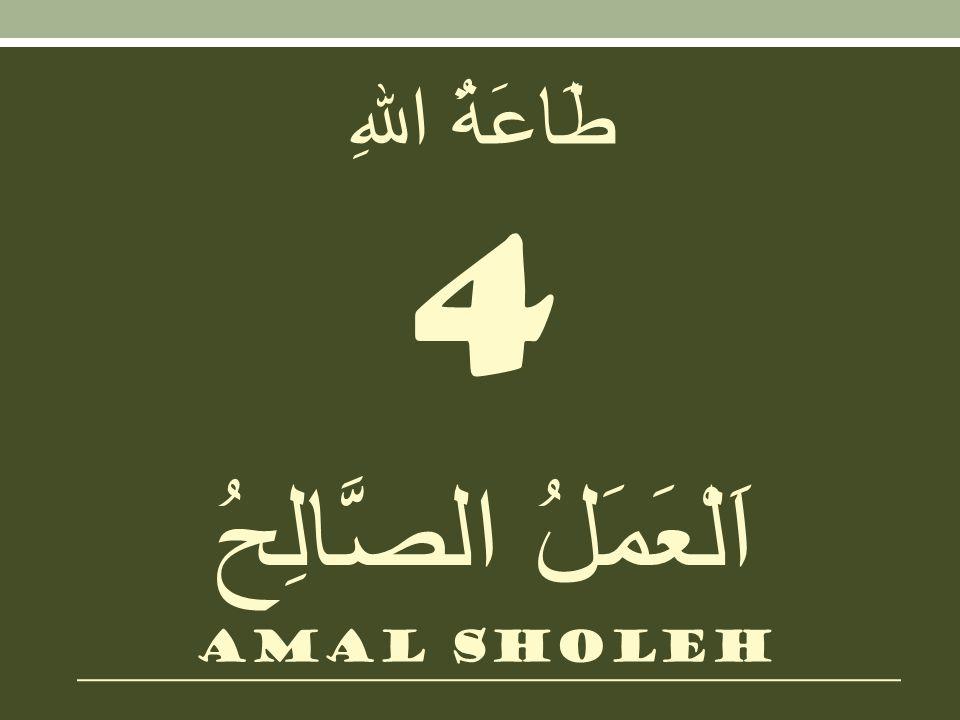 طَاعَةُ اللهِ 4 اَلْعَمَلُ الصَّالِحُ AMAL SHOLEH